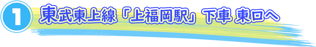 東武東上線「上福岡駅」下車 東口へ