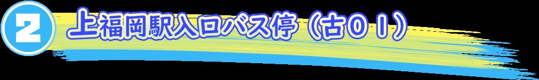 上福岡駅入口バス停(古01)