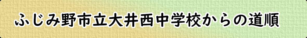 ふじみ野市立大井西中学校からの道順