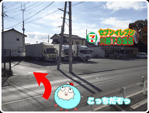 県道163号からはセブンイレブン川越下赤坂店さんがまずは目印です