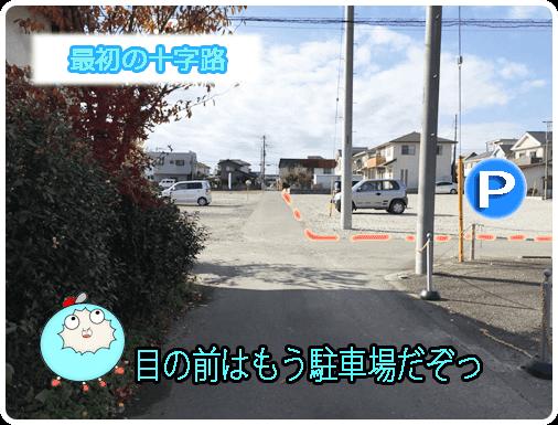 最初の十字路の右手前方にあるのがエアジョイの駐車場です
