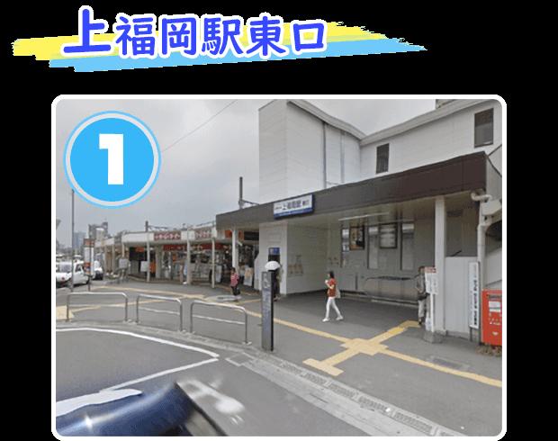 上福岡駅の東口です。コージーコーナーさんが見えますか?