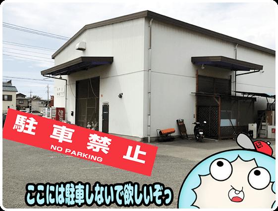 当店前は、【大井体操クラブ】の専用駐車場です。こちらの駐車はご迷惑となりますので当店専用駐車場をご利用ください。
