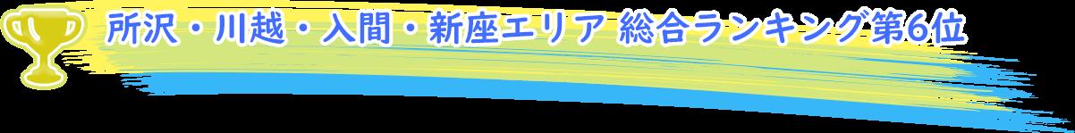 所沢・川越・入間・新座エリア 総合ランキング第6位