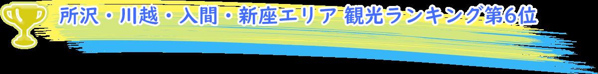 所沢・川越・入間・新座エリア 観光ランキング第6位